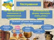 Тестування Під час проведення поточного й тематичного оцінювання Як контрольн...