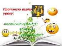 Пропоную варіанти початку уроку: -поетичне вітання; -музичне вітання; - «малю...