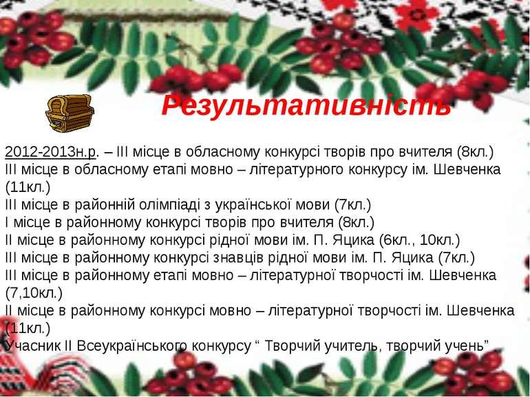Результативність 2012-2013н.р. – ІІІ місце в обласному конкурсі творів про вч...