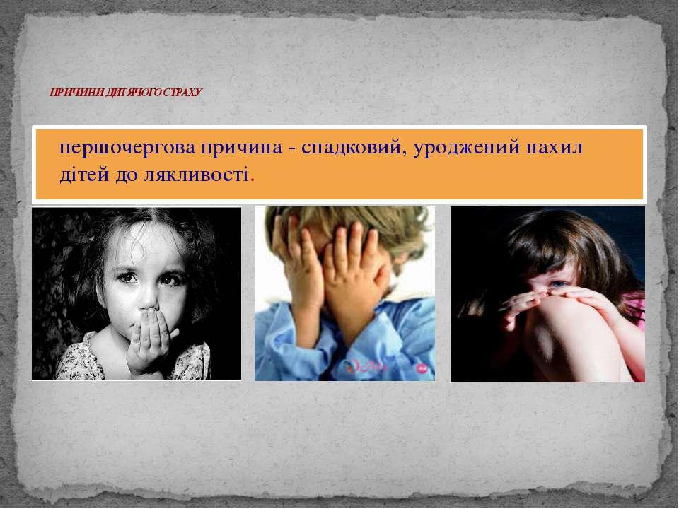 першочергова причина - спадковий, уроджений нахил дітей до лякливості. ПРИЧИН...