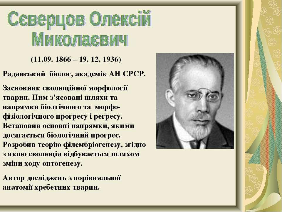 (11.09. 1866 – 19. 12. 1936) Радянський біолог, академік АН СРСР. Засновник е...