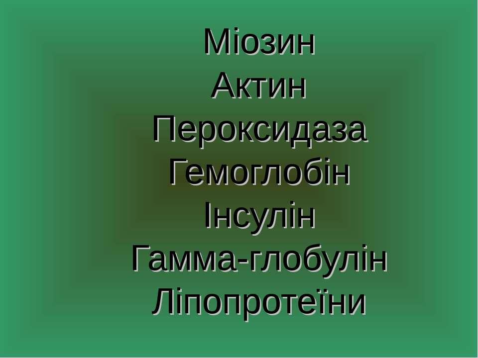 Міозин Актин Пероксидаза Гемоглобін Інсулін Гамма-глобулін Ліпопротеїни