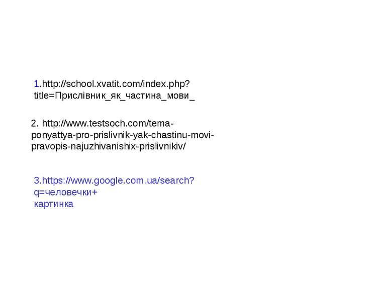 1.http://school.xvatit.com/index.php?title=Прислівник_як_частина_мови_ 2. htt...