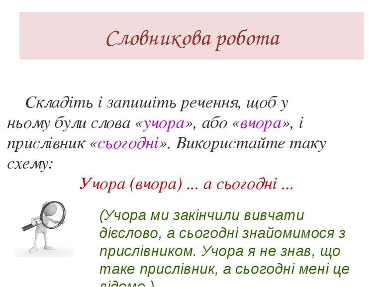 Словникова робота Складіть і запишіть речення, щоб у ньому були слова «учора»...