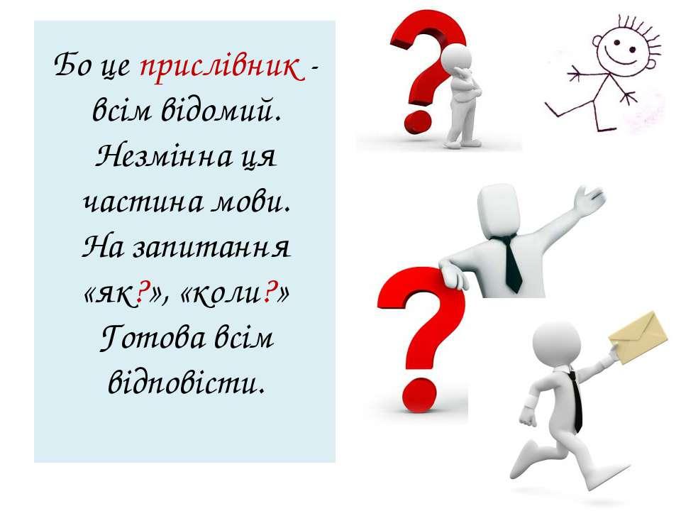 Бо це прислівник - всім відомий. Незмінна ця частина мови. На запитання «як?»...