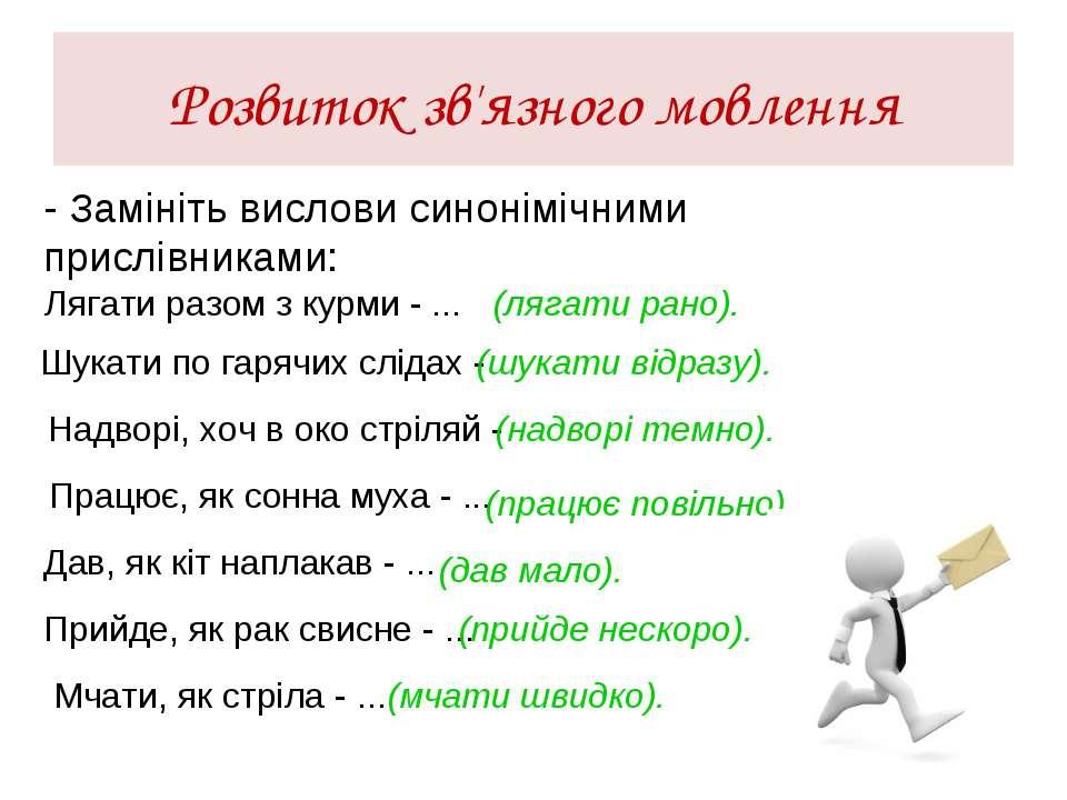 Розвиток зв'язного мовлення - Замініть вислови синонімічними прислівниками: Л...