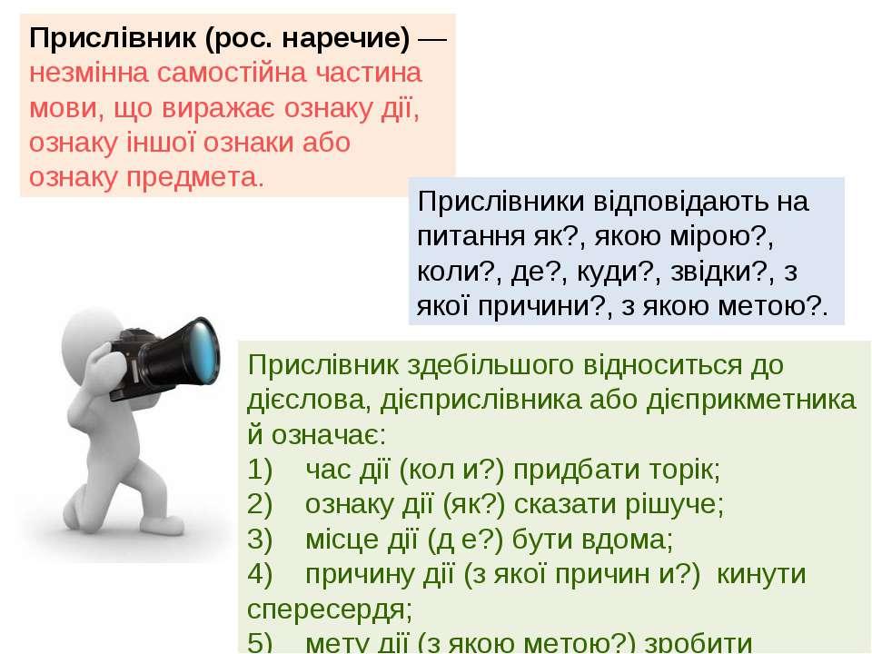 Прислівник (рос. наречие)— незмінна самостійна частина мови, що виражає озна...