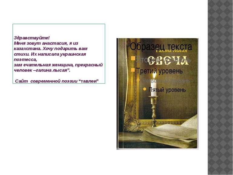 Здравствуйте! Меня зовут анастасия, я из казахстана. Хочу подарить вам стихи....