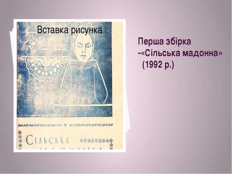 Перша збірка -«Сільська мадонна» (1992 р.)