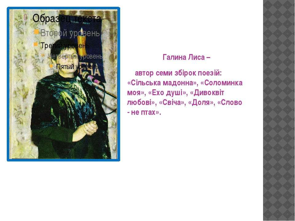 Галина Лиса – автор семи збірок поезій: «Сільська мадонна», «Соломинка моя», ...