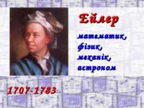 Ейлер математик, фізик, механік, астроном 1707-1783