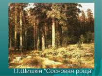 """І.І.Шишкін """"Сосновая роща"""""""