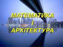 МАТЕМАТИКА І АРХІТЕКТУРА