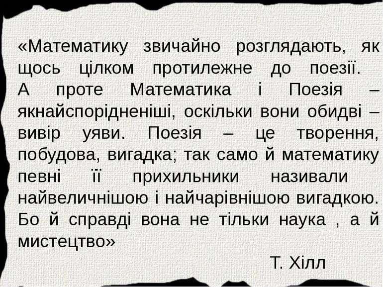 «Математику звичайно розглядають, як щось цілком протилежне до поезії. А прот...
