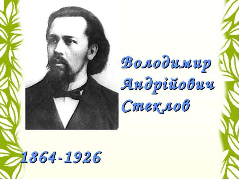 Володимир Андрійович Стеклов 1864-1926