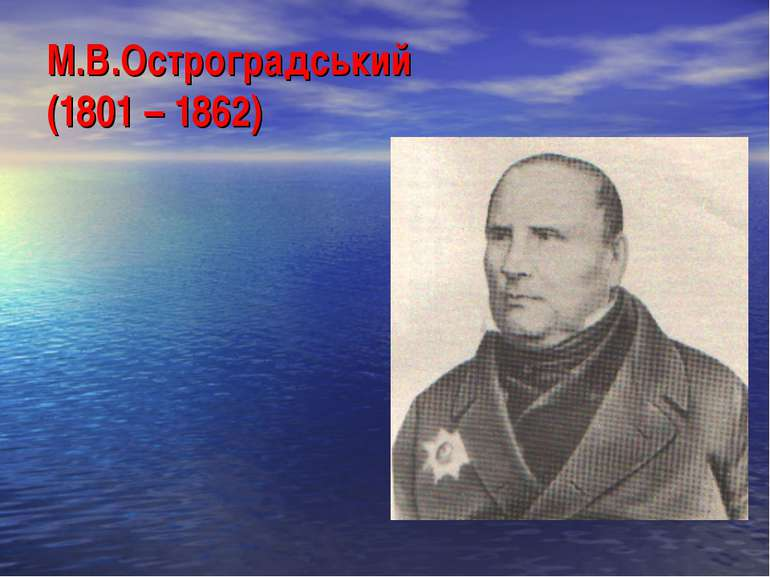 М.В.Остроградський (1801 – 1862)