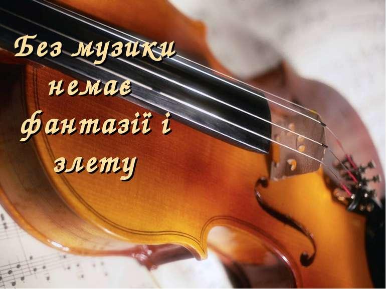 Без музики немає фантазії і злету