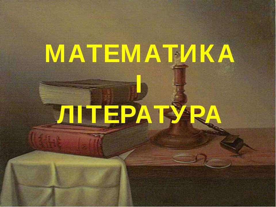 МАТЕМАТИКА І ЛІТЕРАТУРА