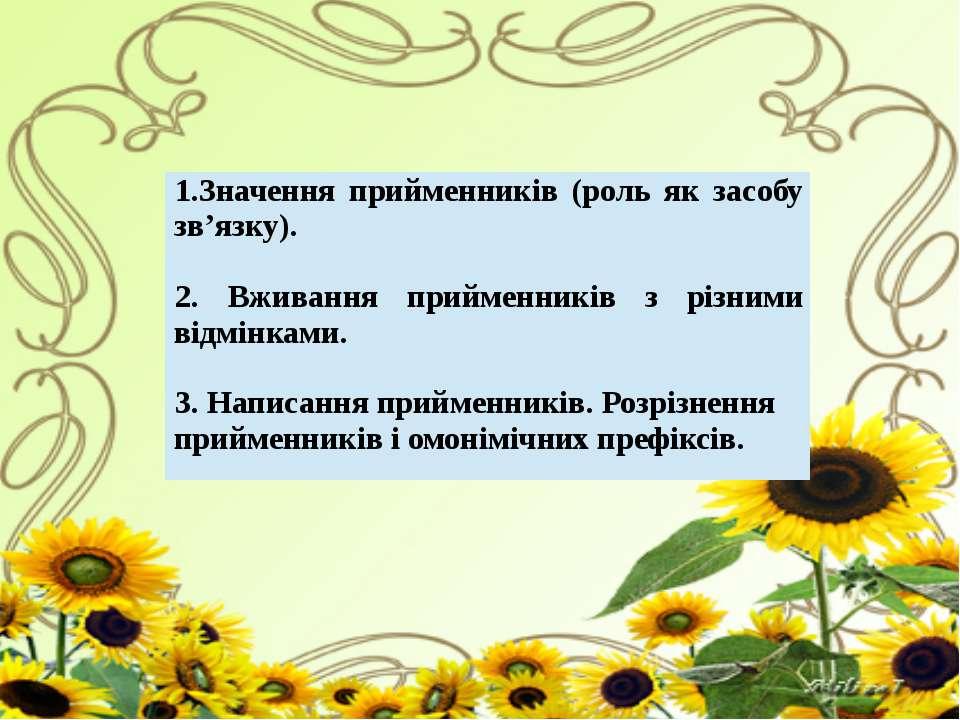 Значенняприйменників(роль якзасобузв'язку). 2.Вживанняприйменниківзрізнимивід...