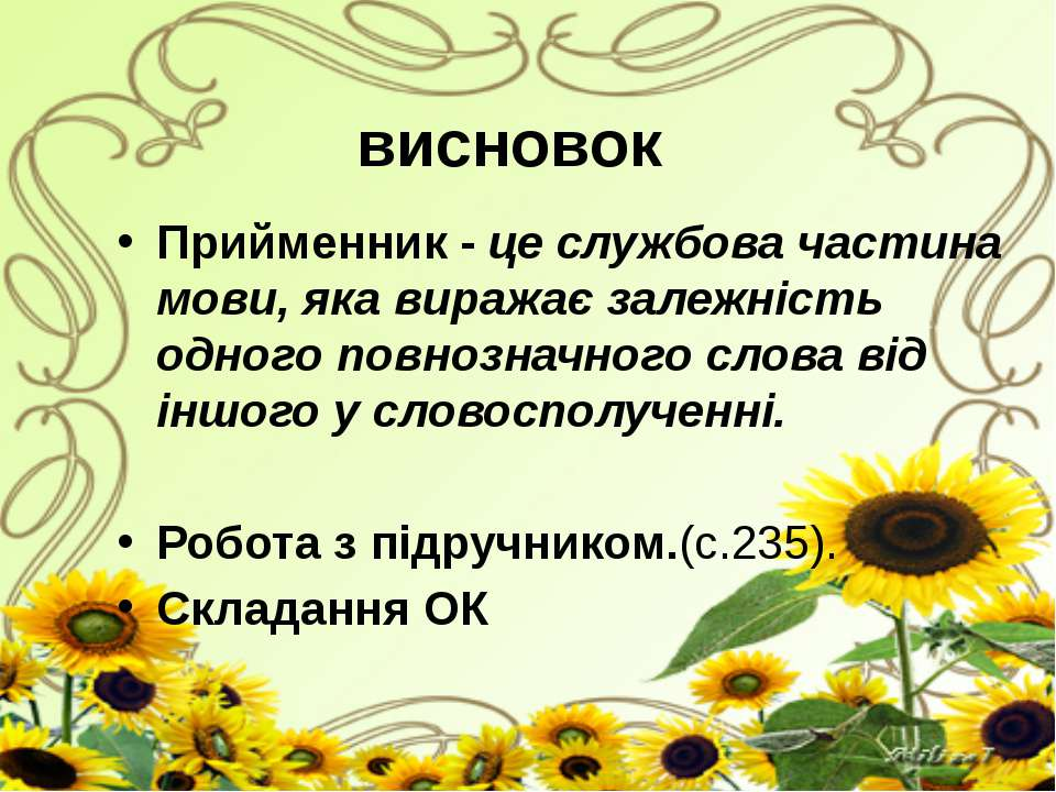 висновок Прийменник - це службова частина мови, яка виражає залежність одного...