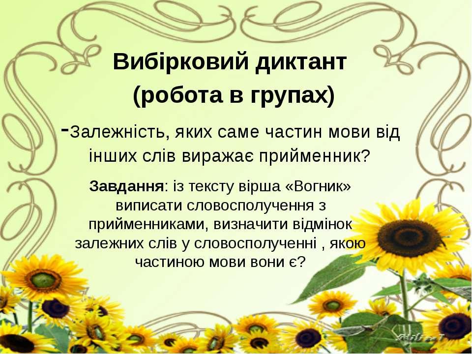 Вибірковий диктант (робота в групах) -Залежність, яких саме частин мови від і...