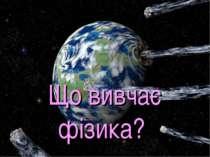 Що вивчає фізика?