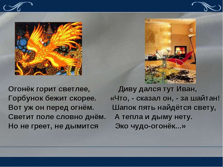 Огонёк горит светлее, Диву дался тут Иван, Горбунок бежит скорее. «Что, - ска...