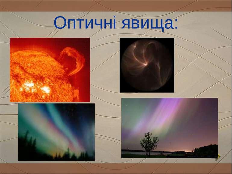 Оптичні явища: