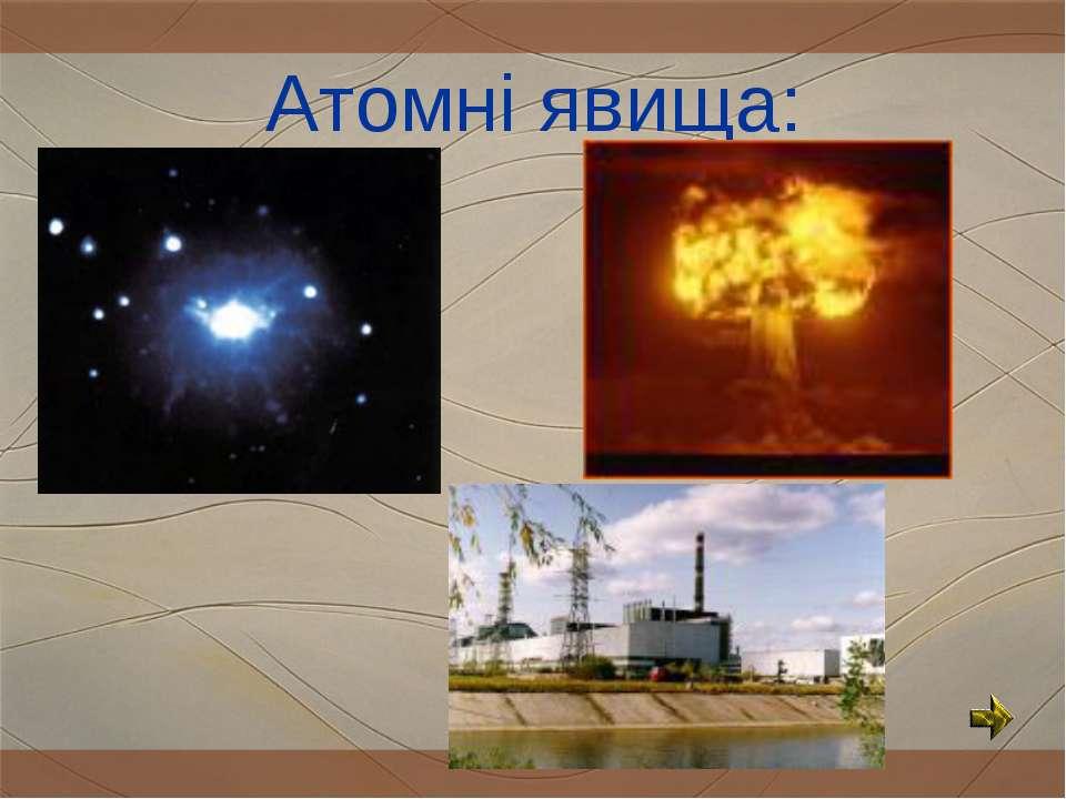Атомні явища: