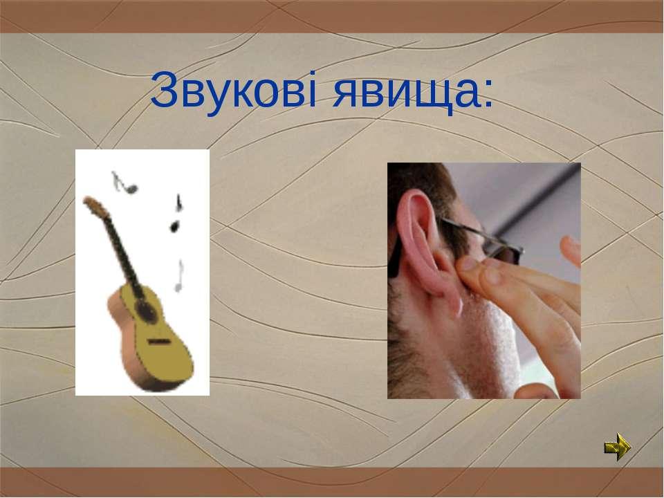 Звукові явища: