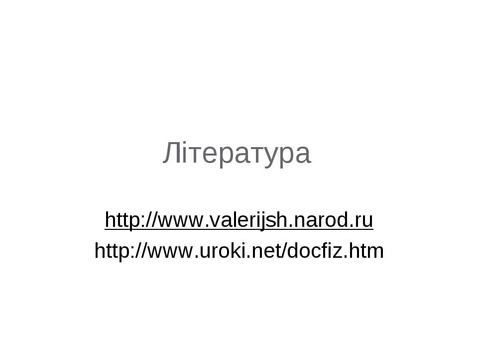 Література http://www.valerijsh.narod.ru http://www.uroki.net/docfiz.htm