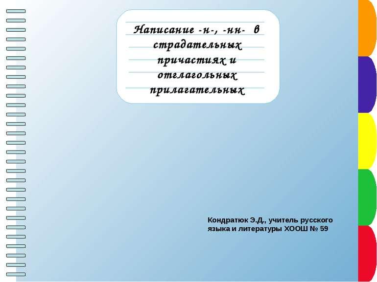 Написание -н-, -нн- в страдательных причастиях и отглагольных прилагательных ...