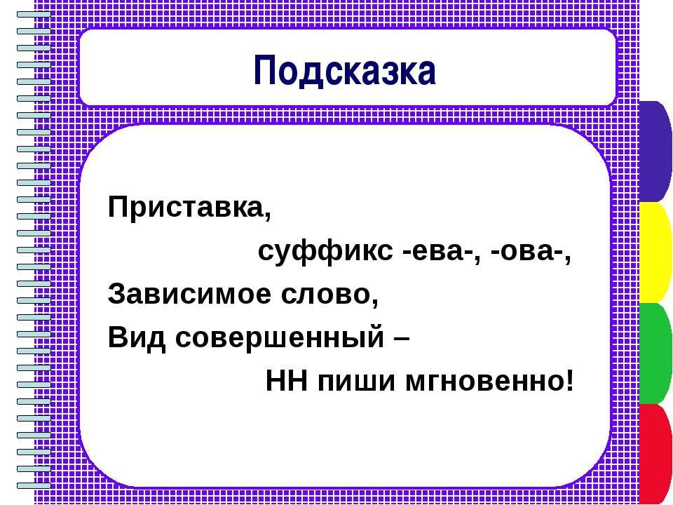 Приставка, суффикс -ева-, -ова-, Зависимое слово, Вид совершенный – НН пиши м...