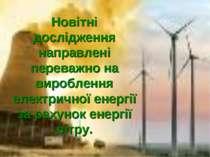 Новітні дослідження направлені переважно на вироблення електричної енергії за...