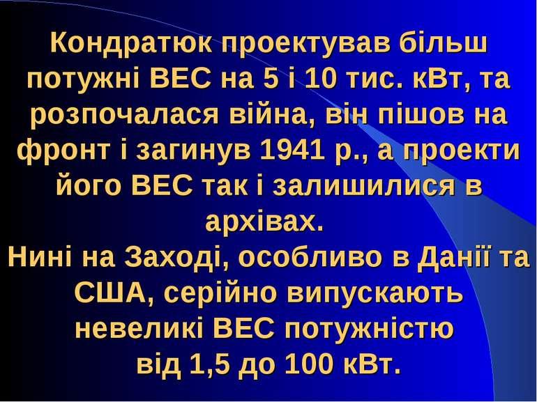 Кондратюк проектував більш потужні ВЕС на 5 і 10 тис. кВт, та розпочалася вій...