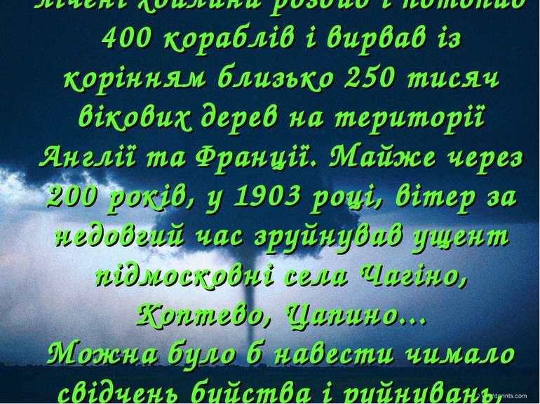 1708 року раптовий ураган за лічені хвилини розбив і потопив 400 кораблів і в...