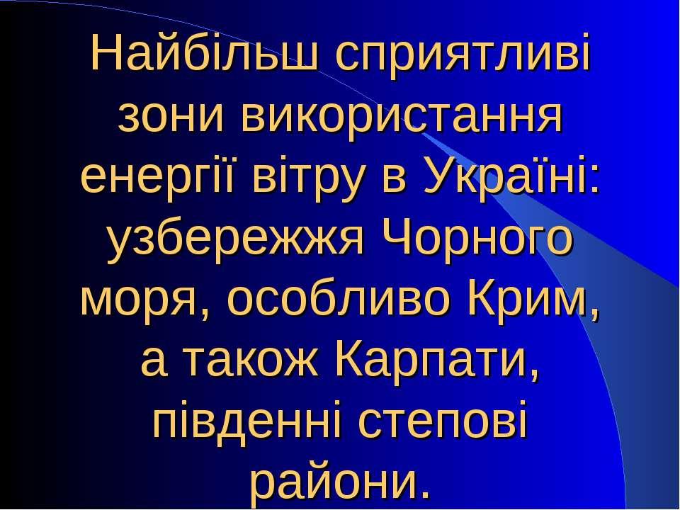 Найбільш сприятливі зони використання енергії вітру в Україні: узбережжя Чорн...