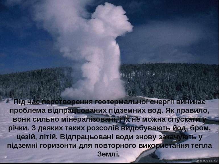 Під час перетворення геотермальної енергії виникає проблема відпрацьованих пі...
