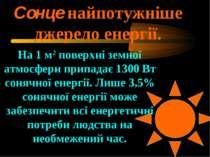 Сонце найпотужніше джерело енергії. На 1 м2 поверхні земної атмосфери припада...
