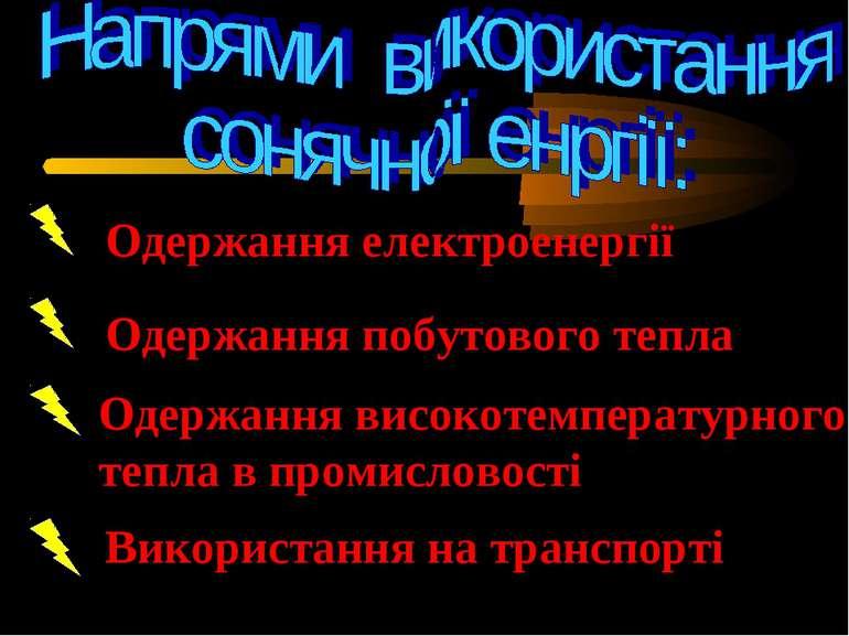 Одержання електроенергії Одержання побутового тепла Одержання високотемперату...