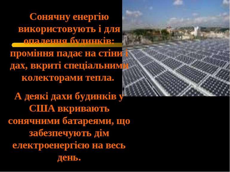 Сонячну енергію використовують і для опалення будинків: проміння падає на сті...