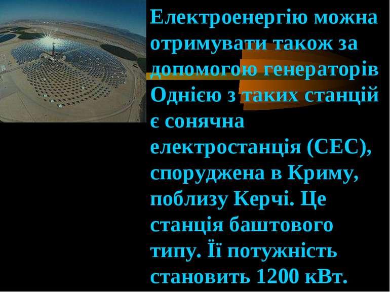 Електроенергію можна отримувати також за допомогою генераторів Однією з таких...
