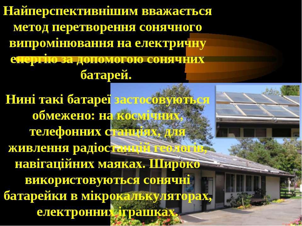 Найперспективнішим вважається метод перетворення сонячного випромінювання на ...