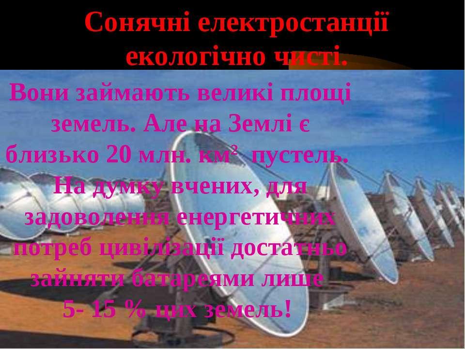 Сонячні електростанції екологічно чисті. Вони займають великі площі земель. А...
