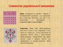 Символи української вишивки Зірки, розкидані по рукаві і зібрані в геометричн...