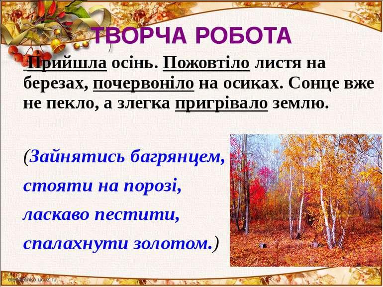 ТВОРЧА РОБОТА Прийшла осінь. Пожовтіло листя на березах, почервоніло на осика...