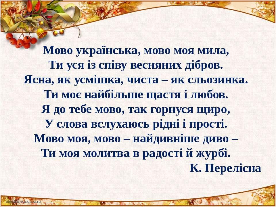 Мово українська, мово моя мила, Ти уся із співу весняних дібров. Ясна, як усм...