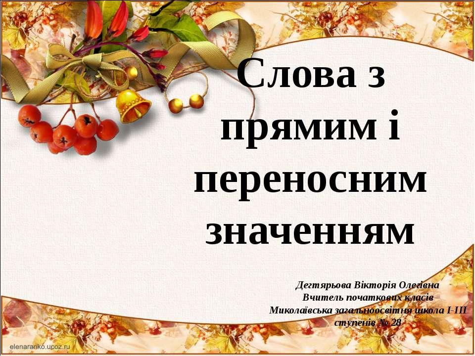 Слова з прямим і переносним значенням Дегтярьова Вікторія Олегівна Вчитель по...
