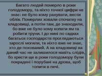 Багато людей померло в роки голодомору, та ніхто точної цифри не знає: не бул...