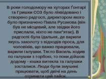 В роки голодомору на хуторах Ґонтарі та Гришки СОЗ було ліквідовано і створен...